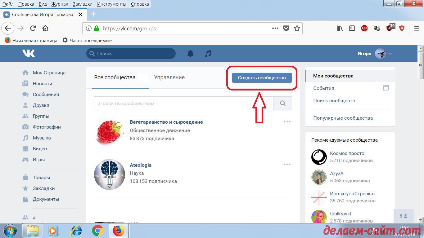 Создание группы в Контакте