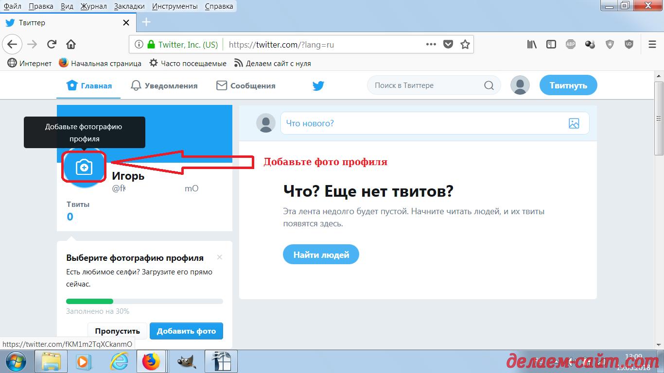 Профиль Твиттера