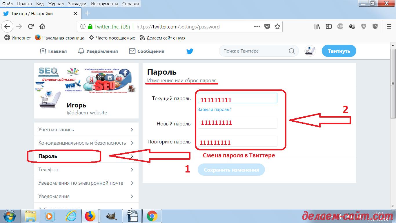 Как изменить пароль в Твиттере