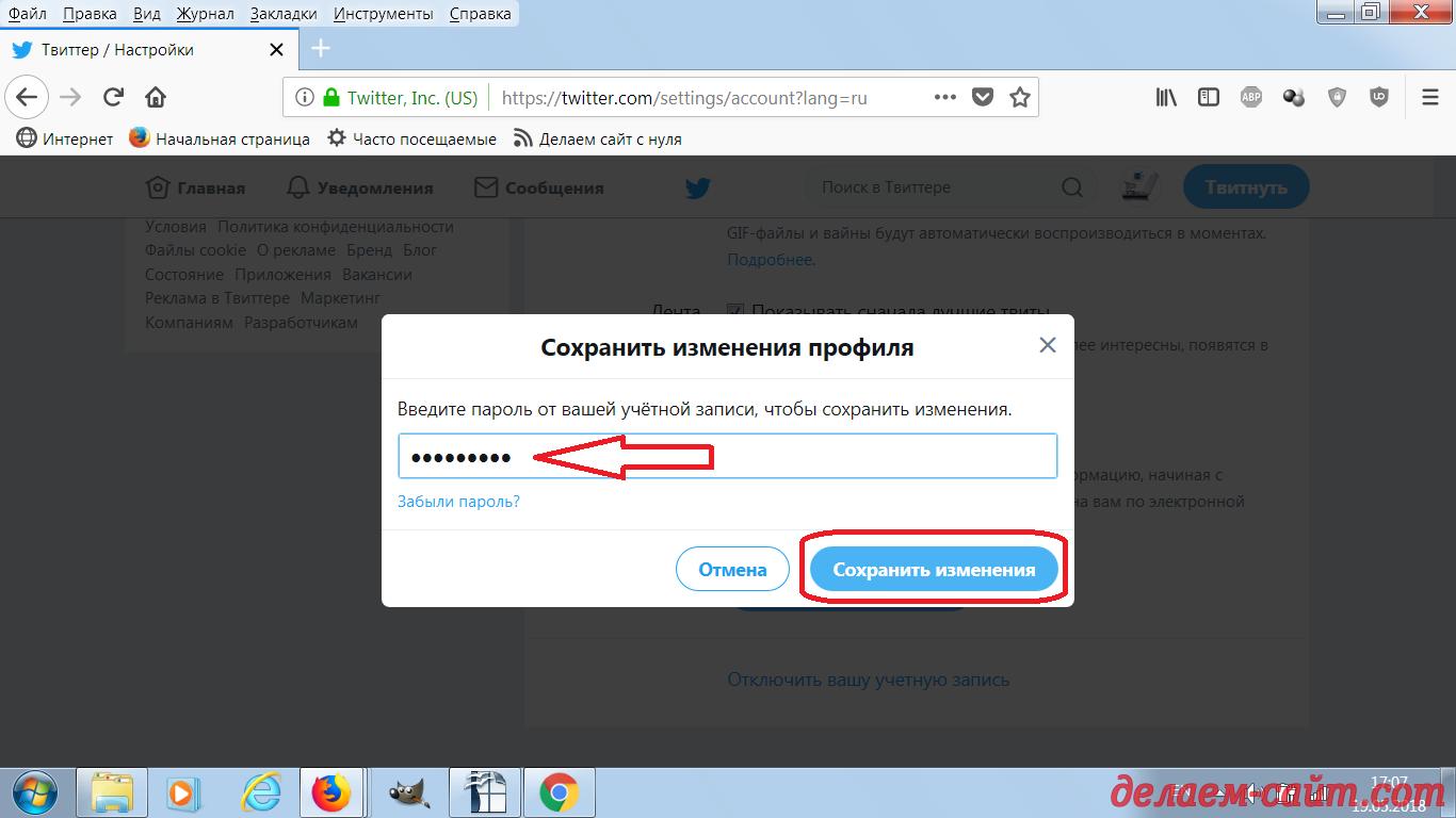 Как установить короткое имя на страницу в Твиттере