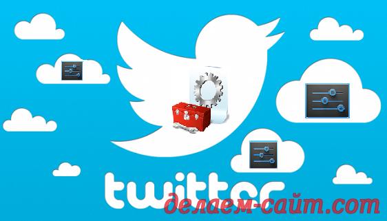 Настройка Твиттера