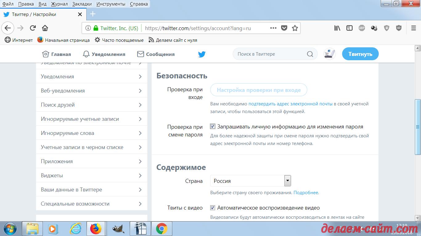 Настройка безопасности в Твиттере