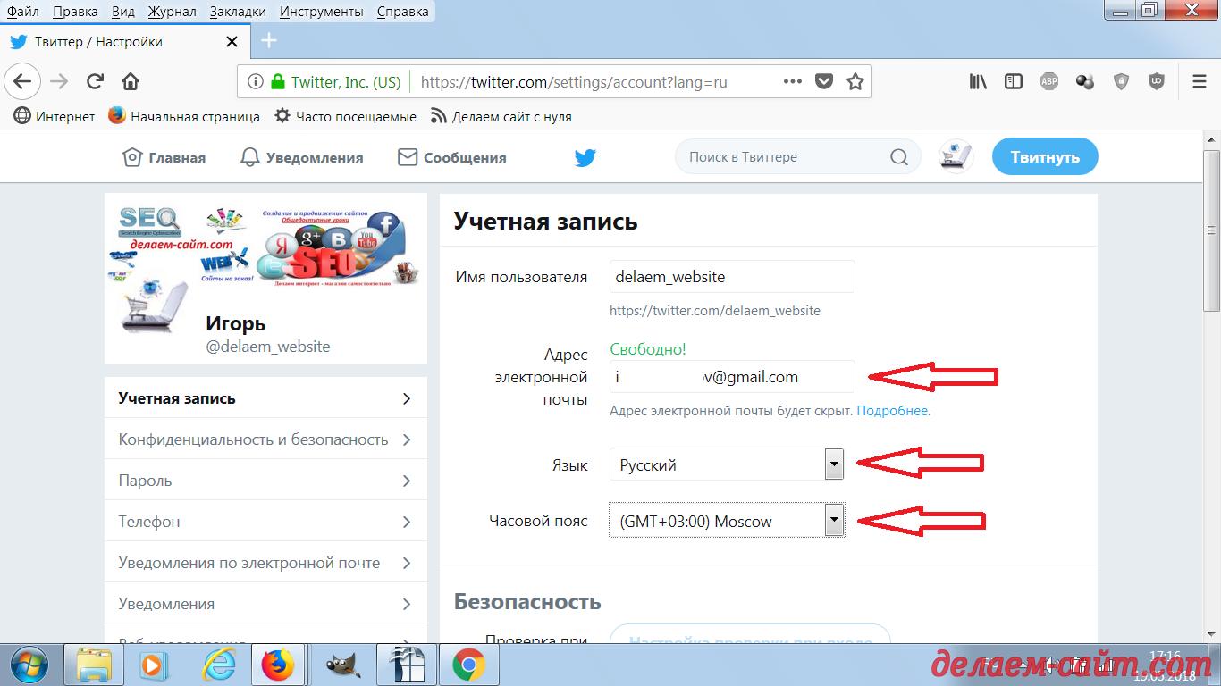 Настройки и конфиденциальность в Твиттере