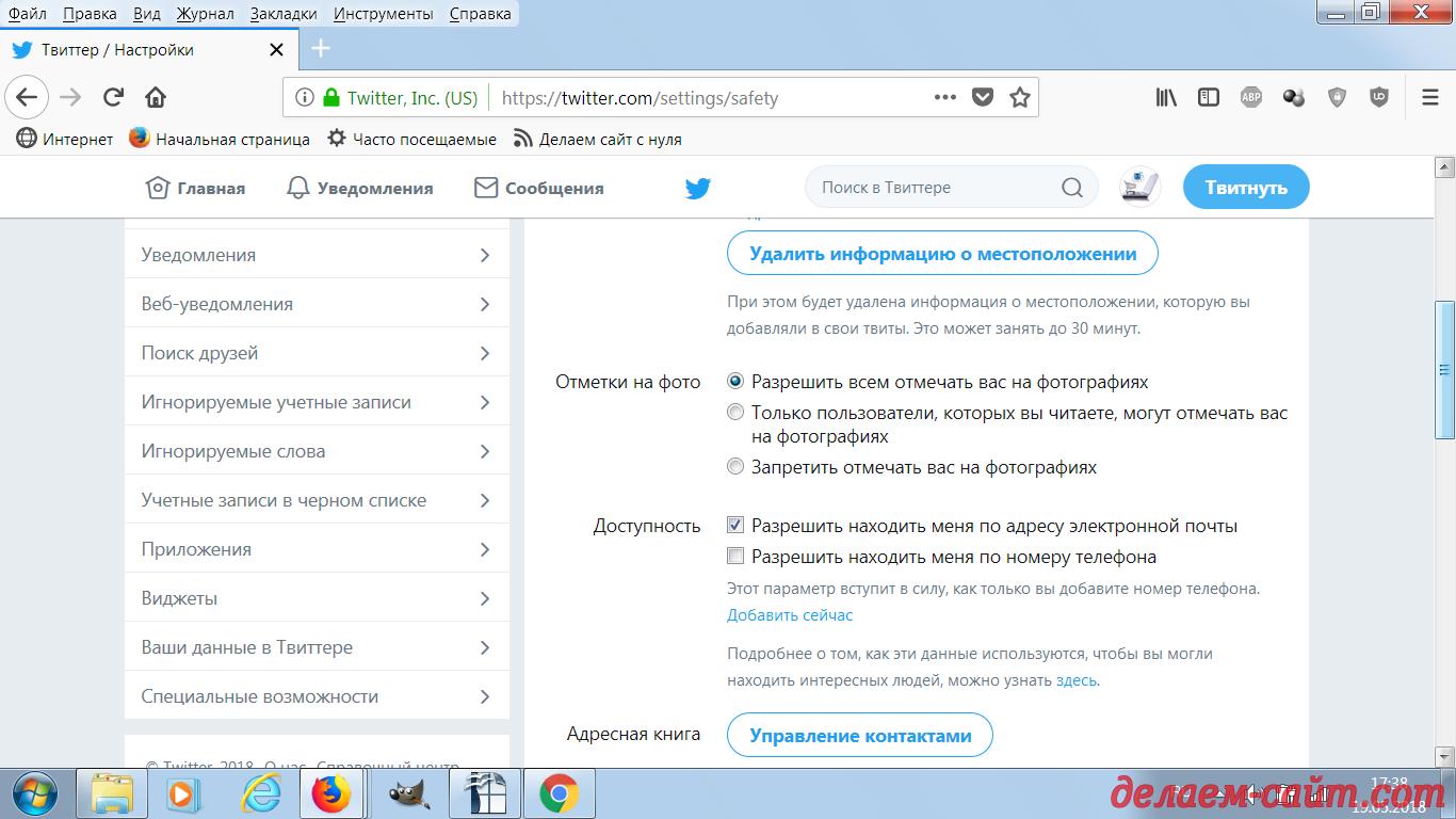 Настраиваем конфиденциальность в Твиттре