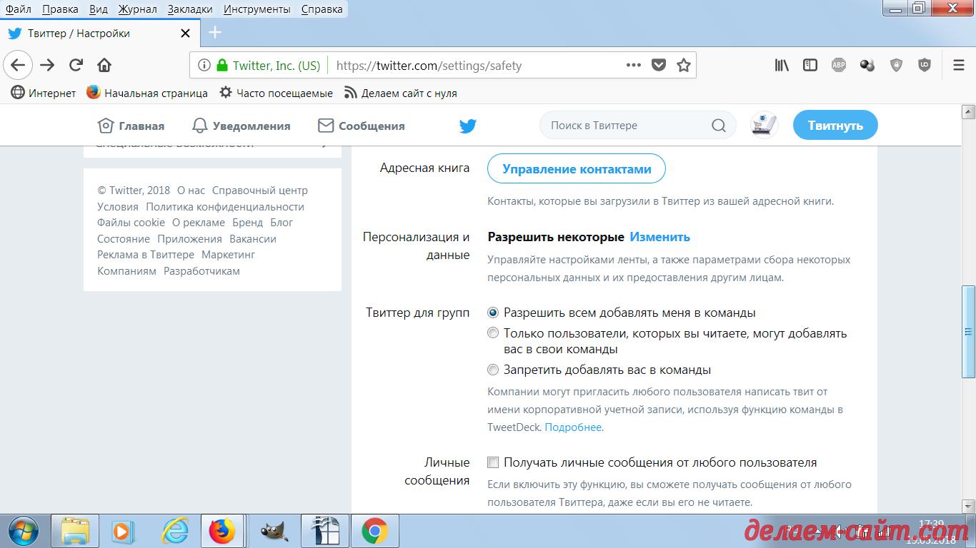 Настройка конфиденциальности в Твиттере