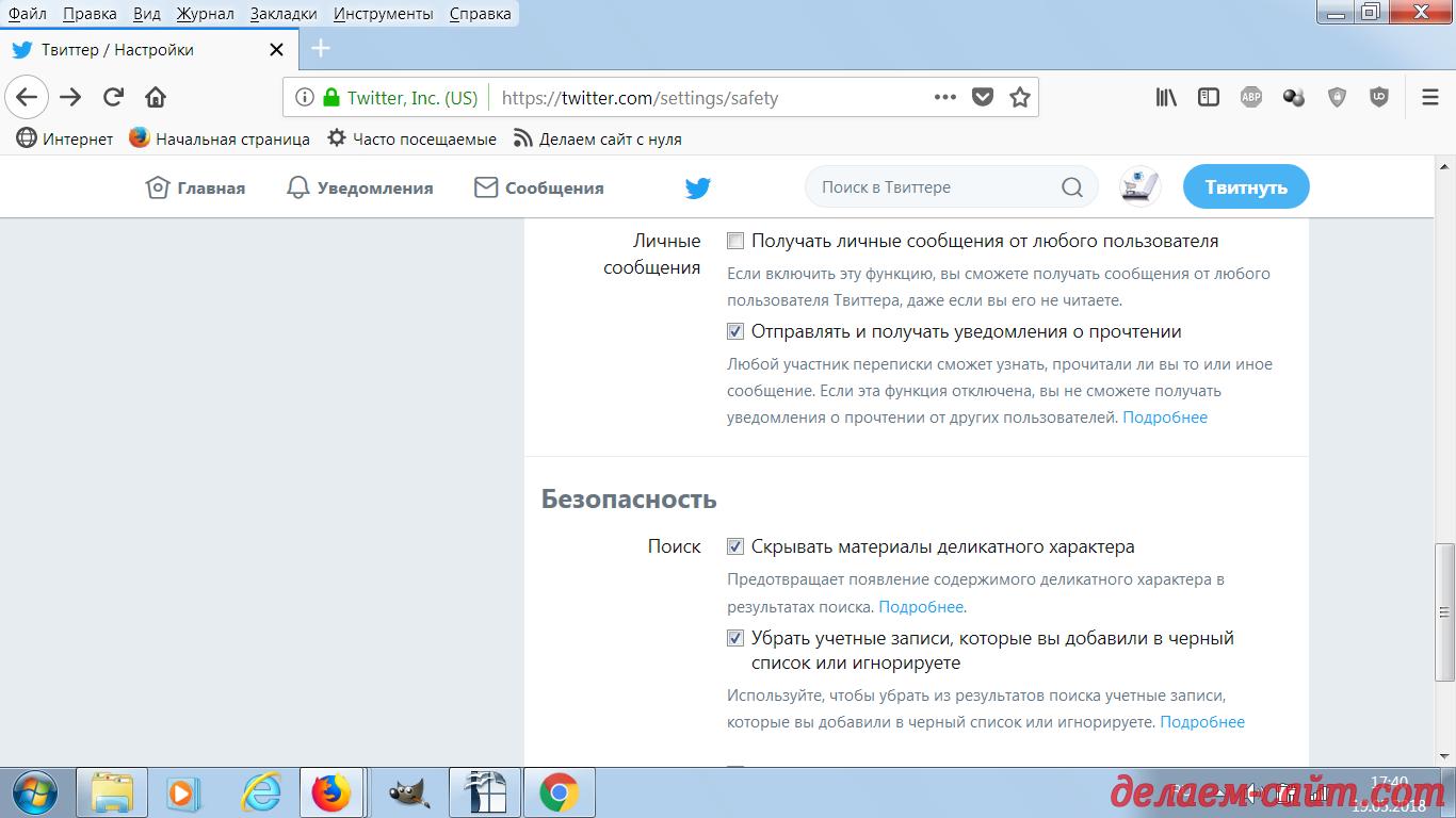 Настройка конфиденциальности в соцсети Твиттер