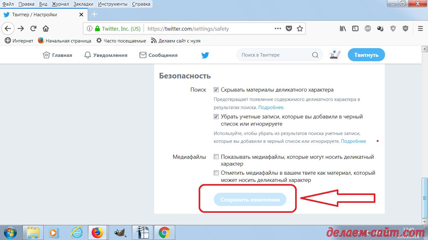 Настраиваем конфиденциальность в социальной сети Твиттер