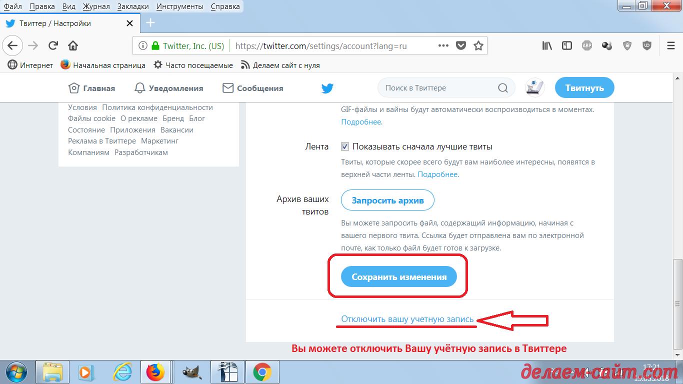 Настройки Твиттера сохраняем изменения