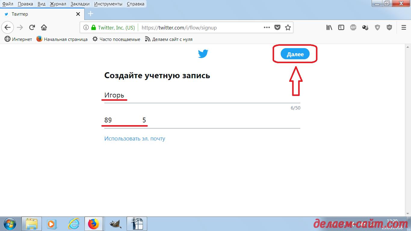 Как создать учётную запись в Твиттере