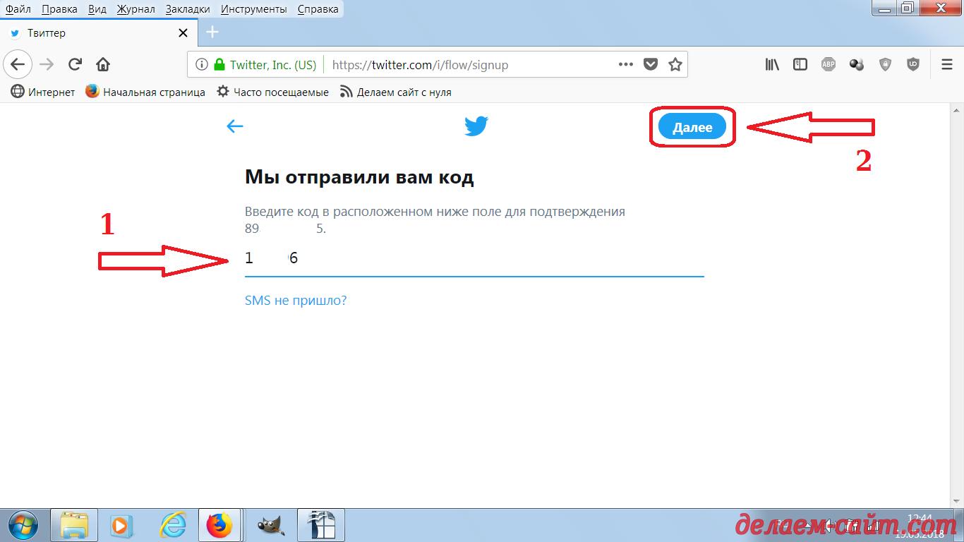 Подтверждение номера телефона при регистрации в Твиттере