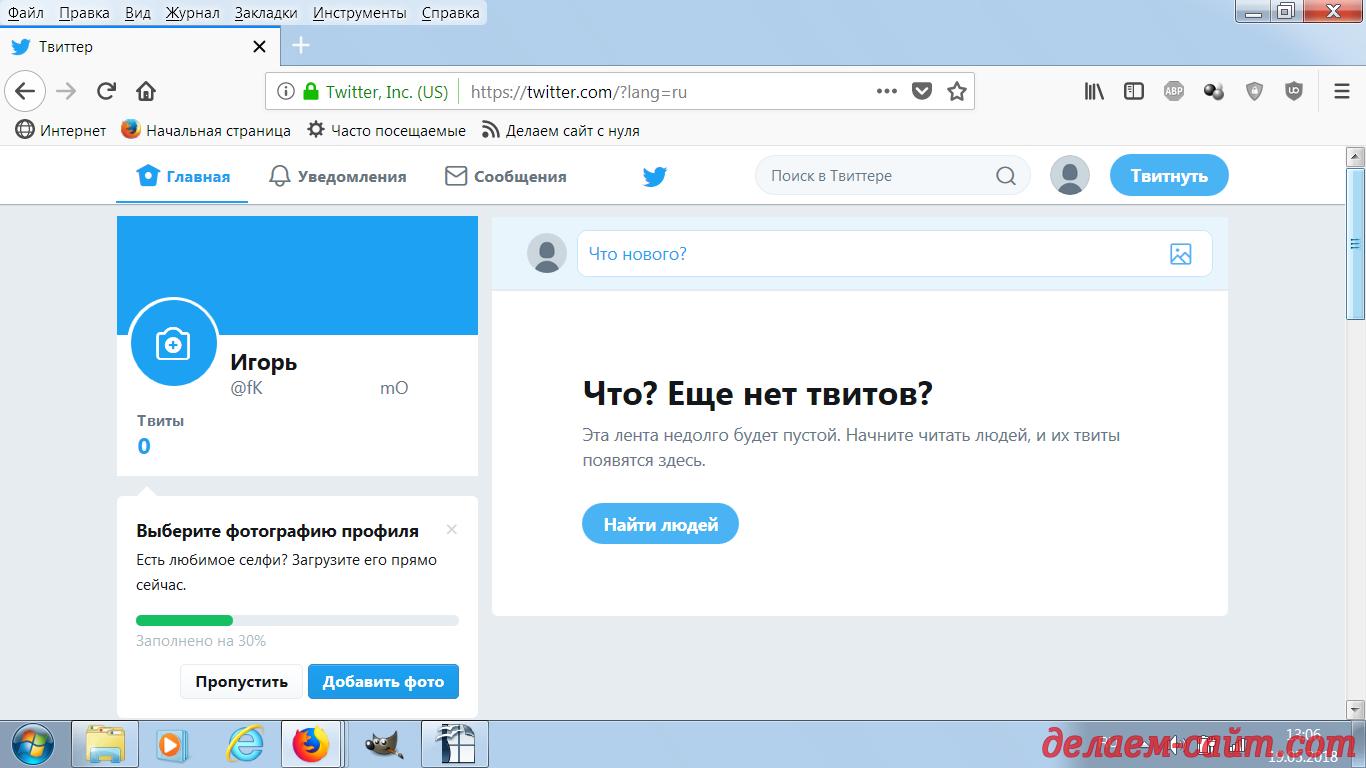 Регистрация в Твиттере успешно завершена
