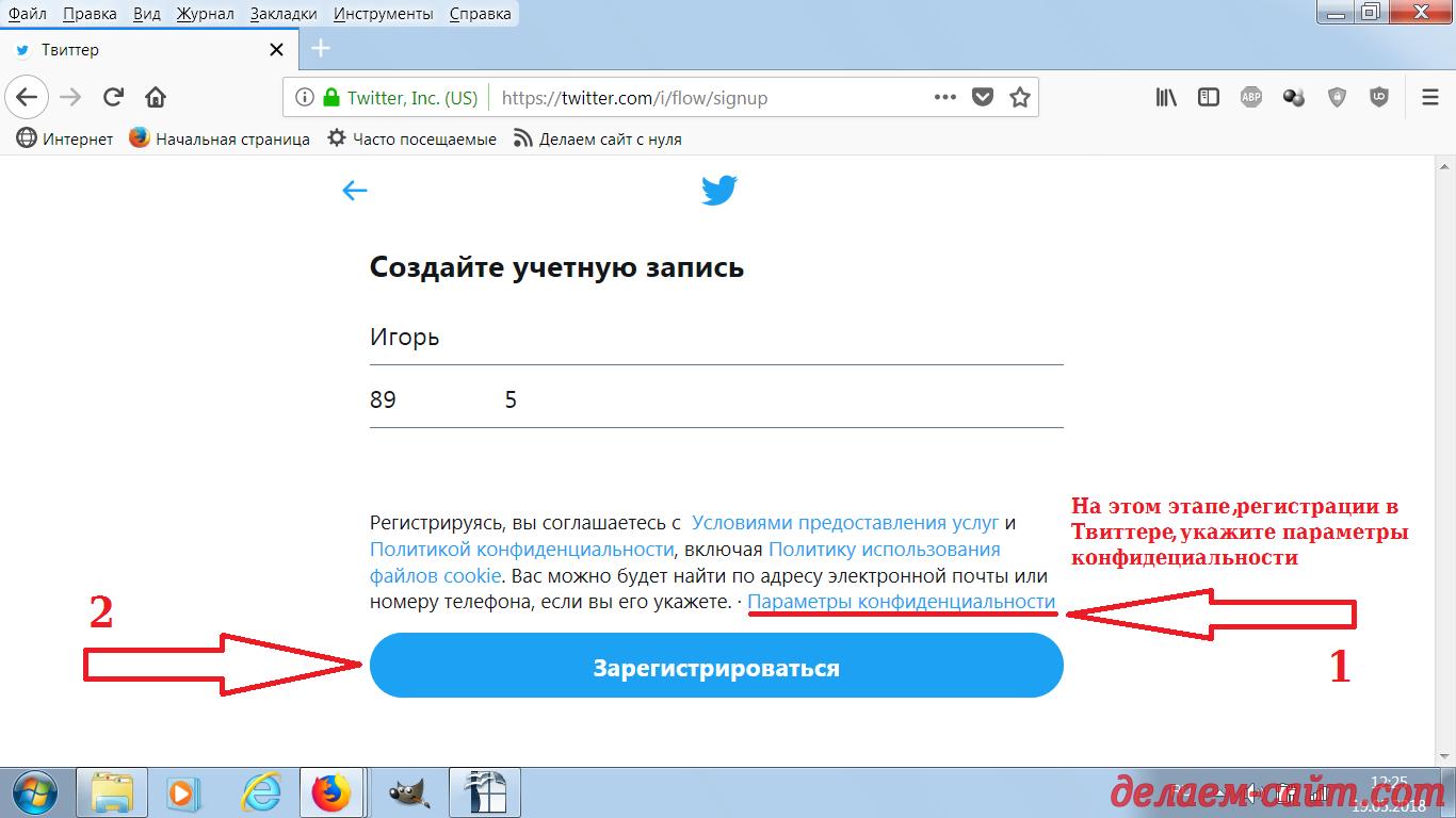 Конфиденциальность в Твиттере