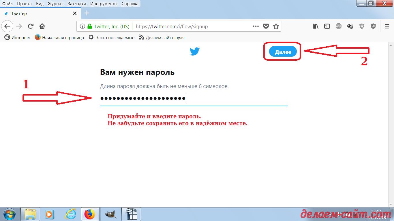 Пароль для аккаунта в Твиттере