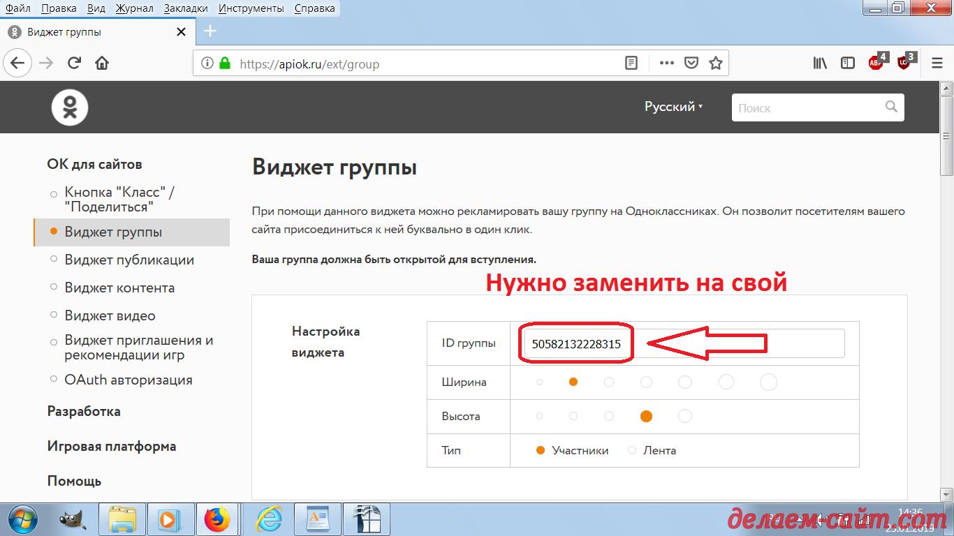 ID Группы в социальной сети Одноклассники