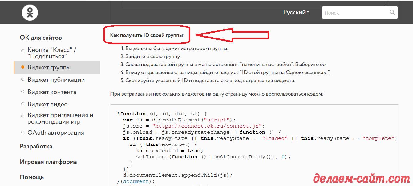 Как узнать ID своей группы в Одноклассниках