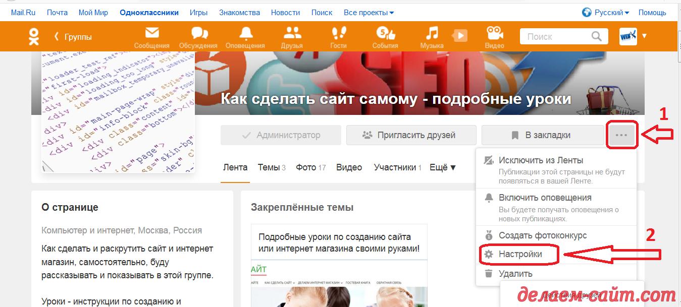 Как получить ID своей группы в Одноклассниках