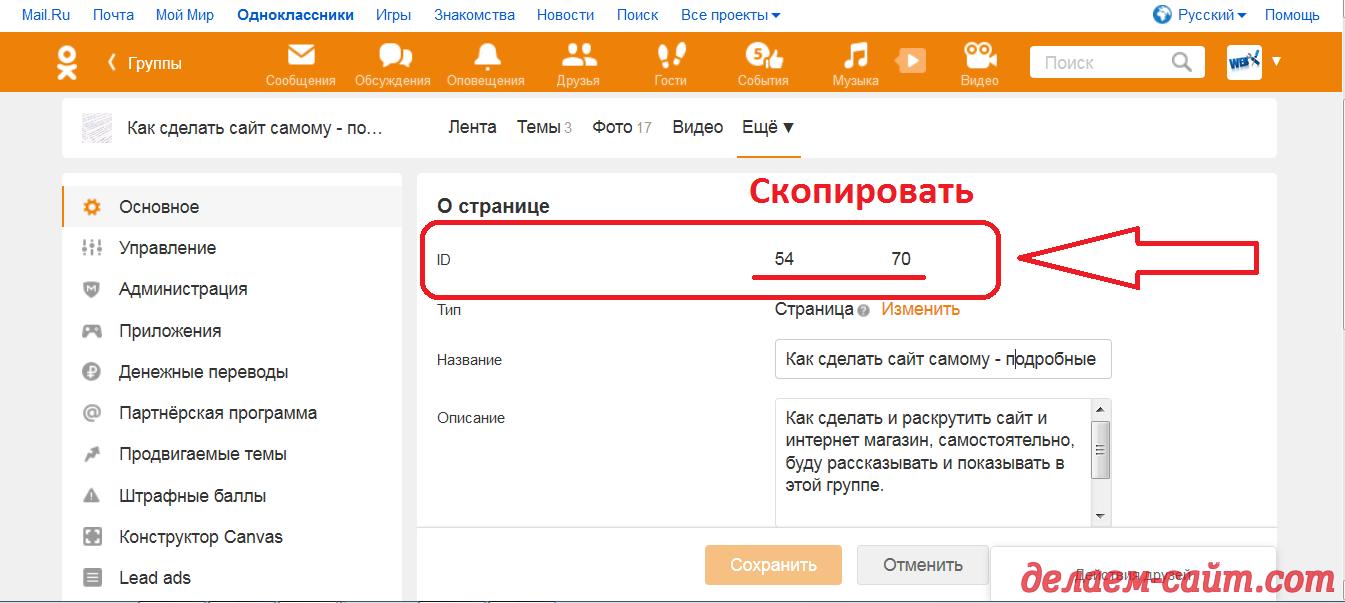ID группы в Одноклассниках