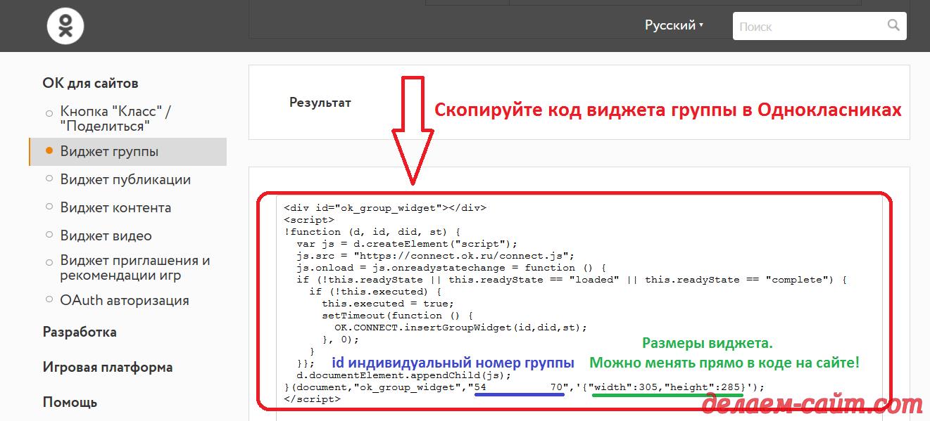 Код виджета группы в Одноклассниках для сайта