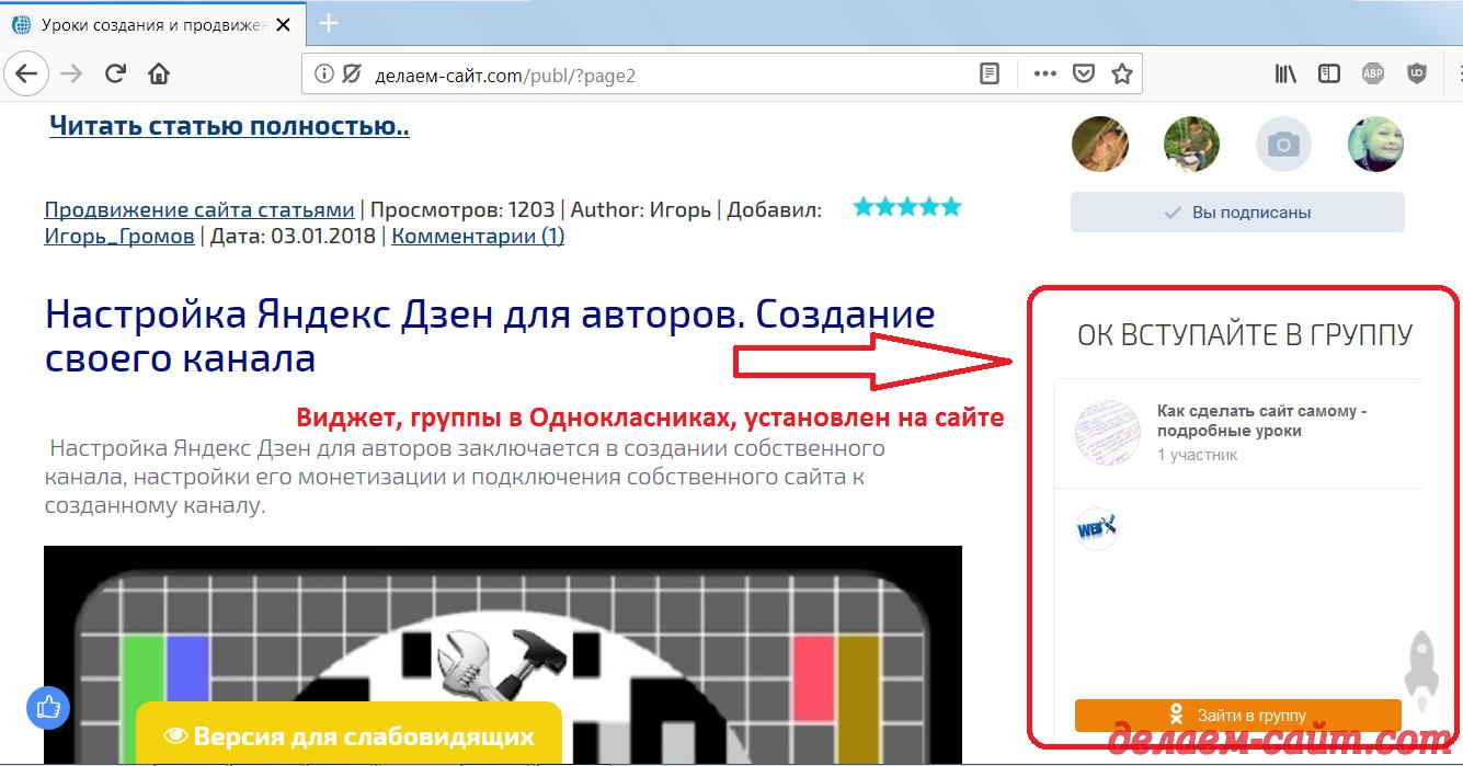 Виджет группы на Одноклассниках установлен на сайте