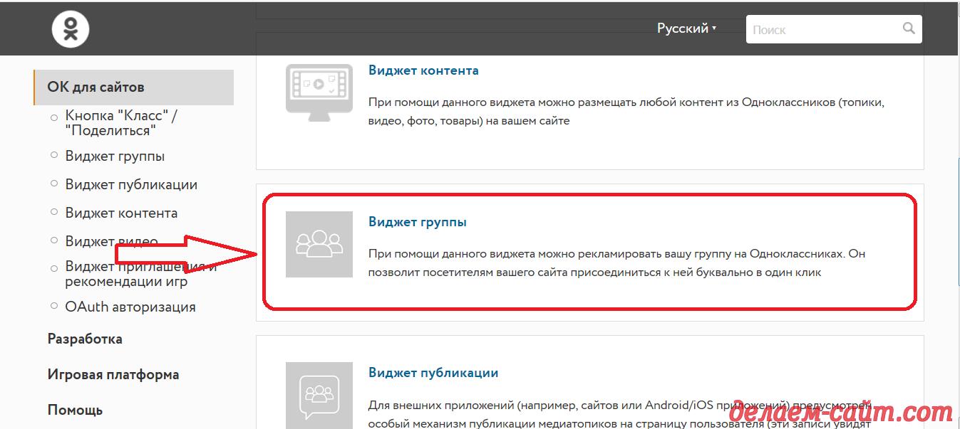 Виджет группы Одноклассники для сайта