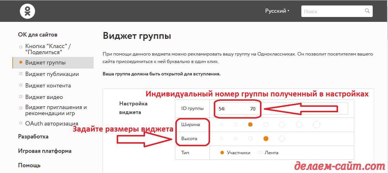 Вставка ID своей группы в Одноклассниках в виджет группы