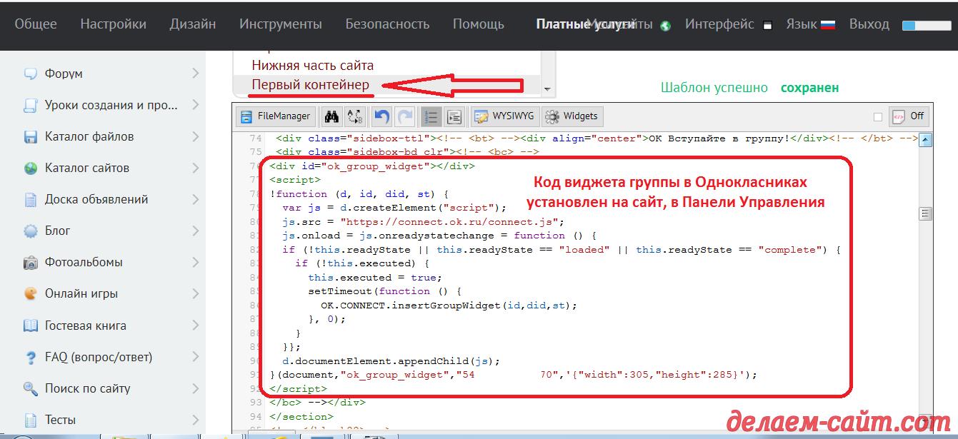 Вставка кода виджета группы в Однокласниках на сайт