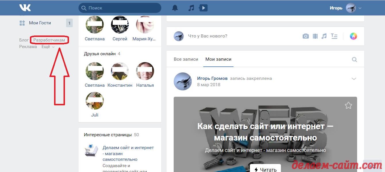 Виджет комментариев от В Контакте