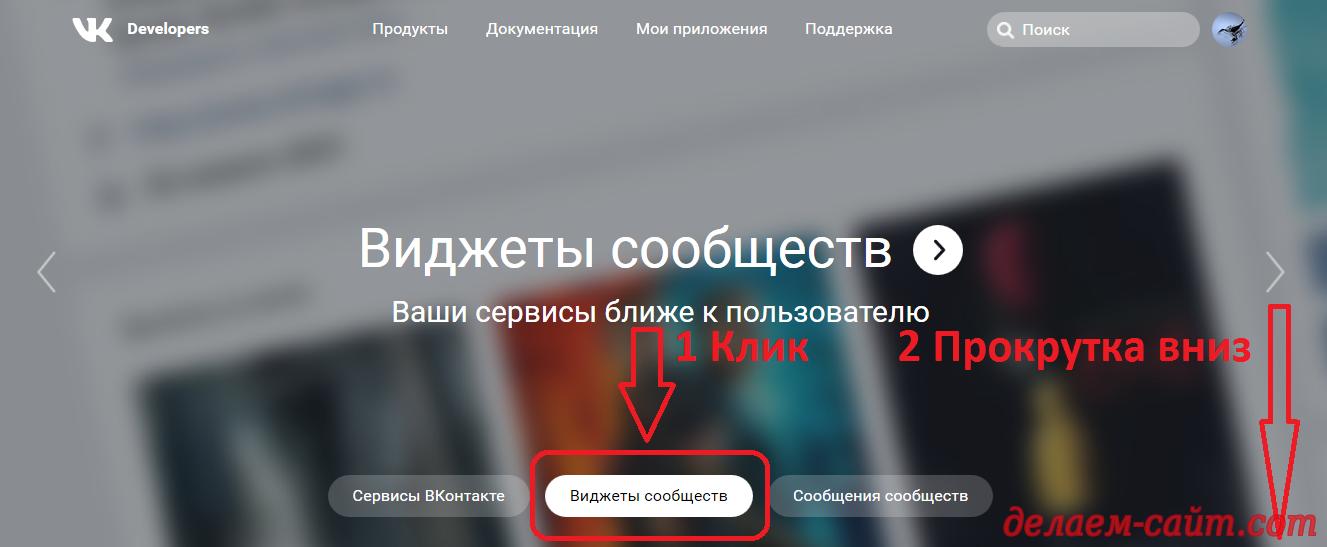 Виджеты от В Контакте главная страница