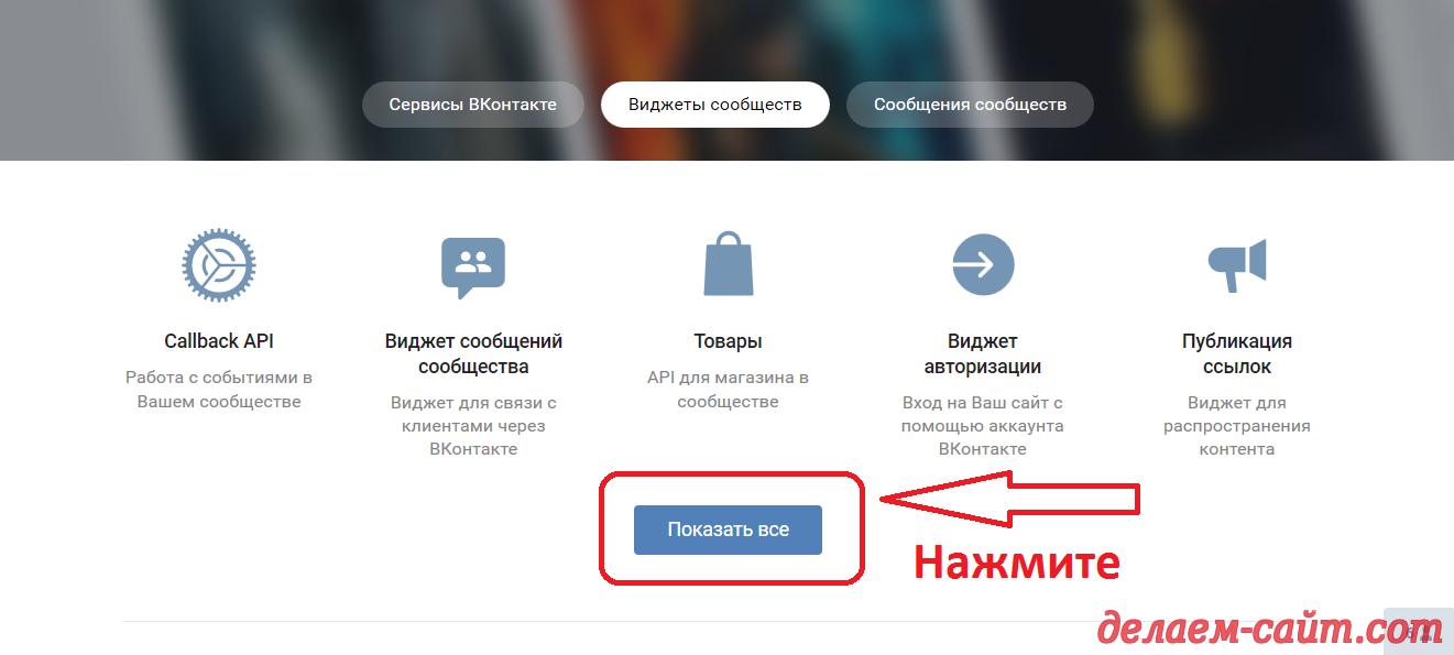Все Виджеты от В Контакте
