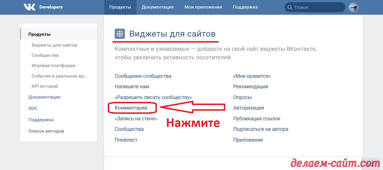 Виджеты ВКонтакте для сайтов Комментарии