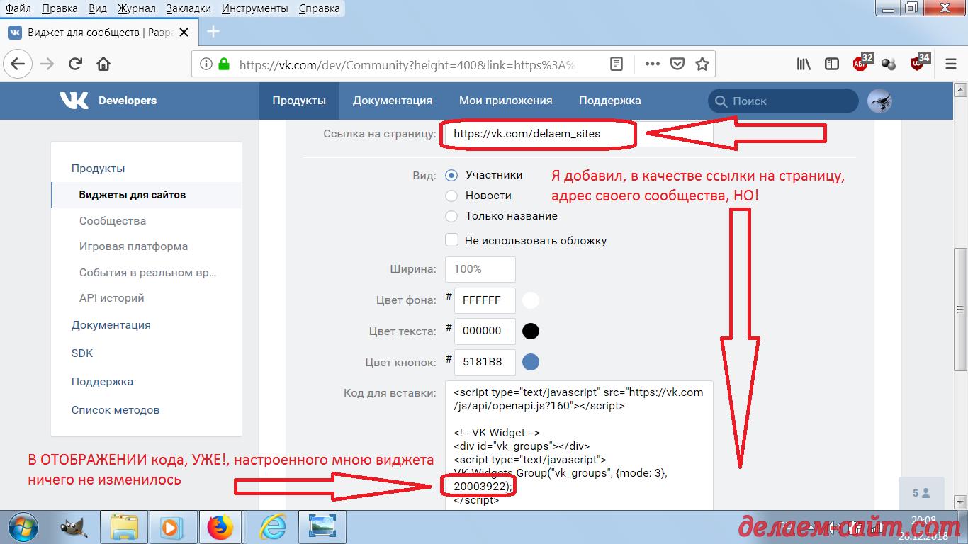 Настройка кода для виджета сообществ В Контакте для своего сайта