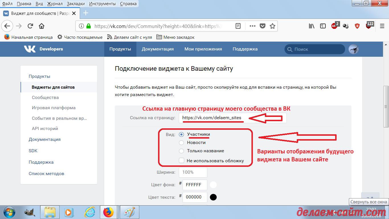 Подключение виджета сообществ В Контакте для сайта