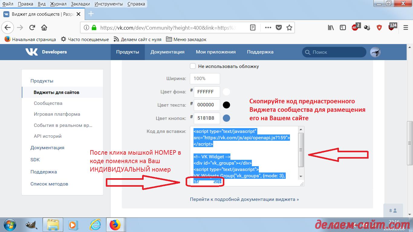Настройка кода виджета сообществ ВК для сайта
