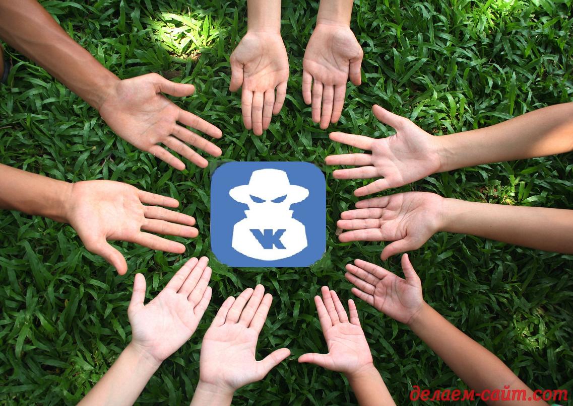 Виджет сообществ ВКонтакте для сайта. Создание и настройка