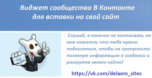 Виджет группы ВКонтакте для сайта