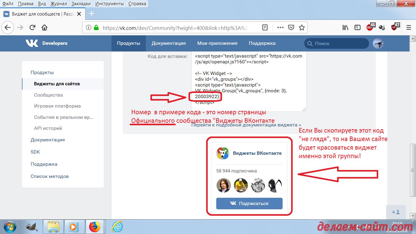 Настройка виджета сообществ ВК для своего сайта