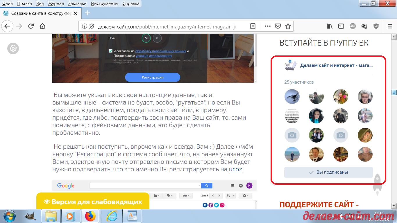Размещение виджета сообществ В Контакте на своём сайте
