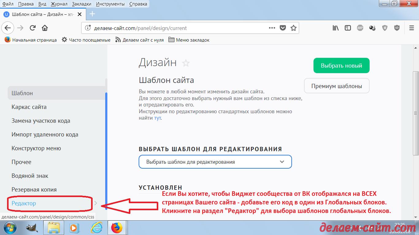 Вставка кода виджета сообществ ВК на сайт
