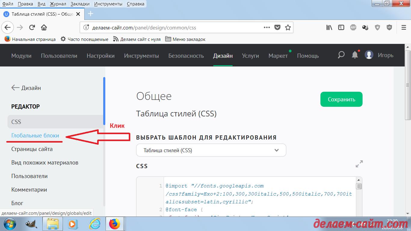 Вставка кода виджета сообществ В Контакте на свой сайт