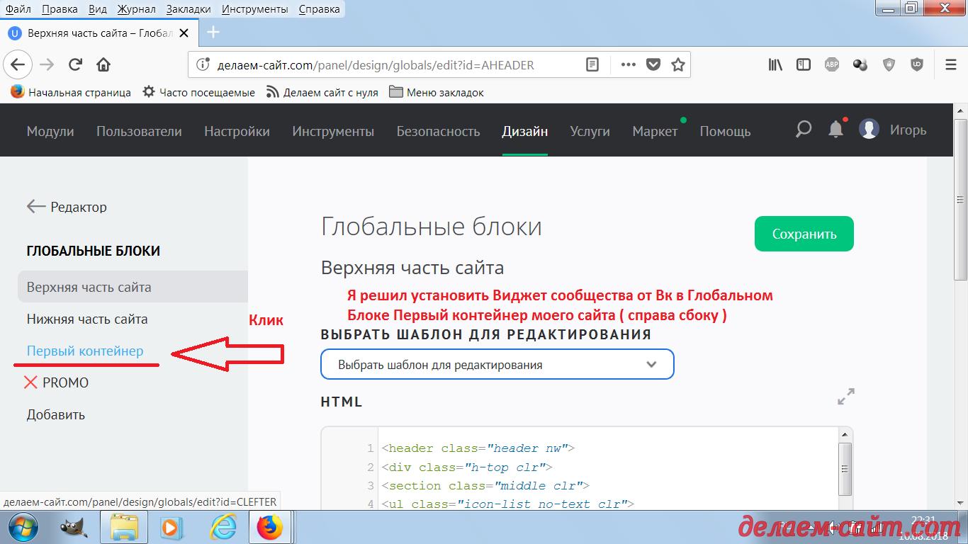 Вставляем код виджета сообществ ВК на сайт