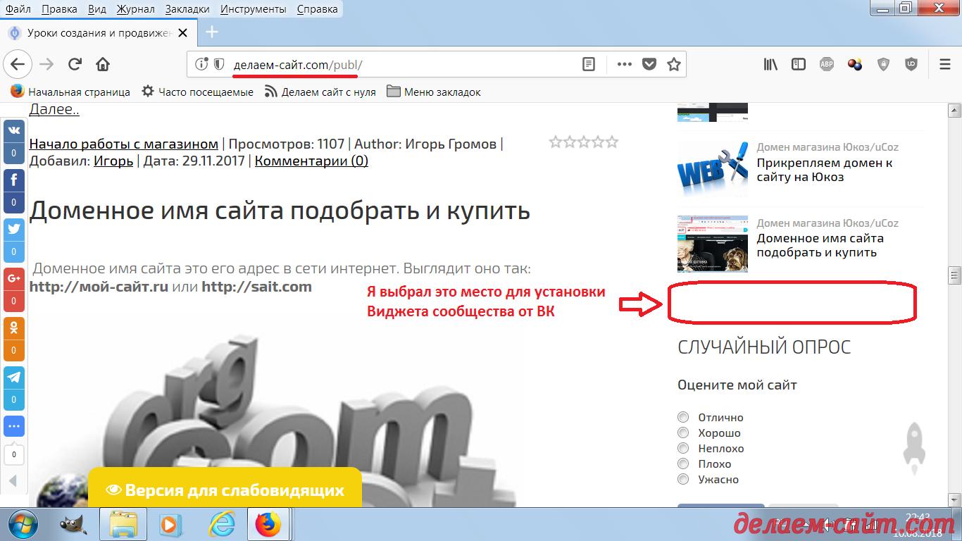 Как вставлять виджет сообществ В Контактте на свой сайт