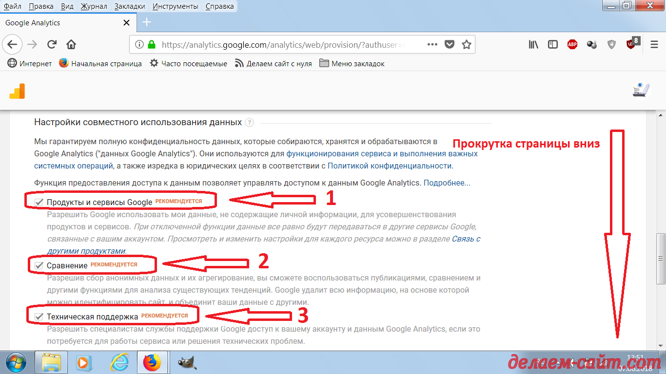 Настраиваем аккаунт в Google Analytics