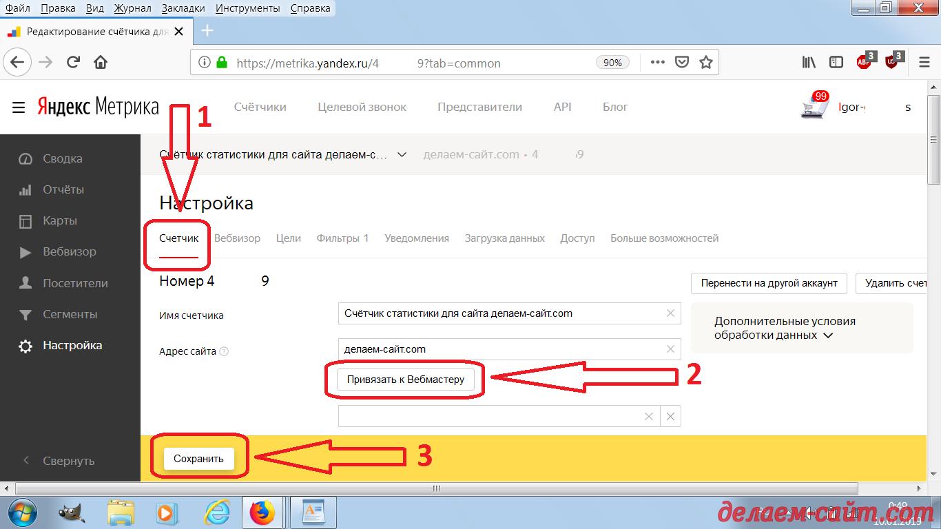 Как привязать счётчик Яндекс Метрики к Вебмастеру