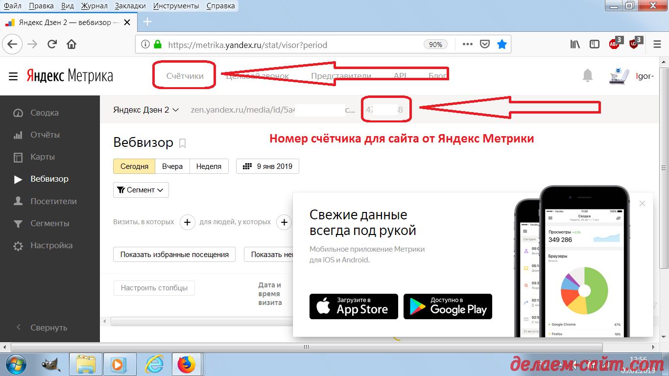 Номер счётчика Яндекс Метрики где посмотреть