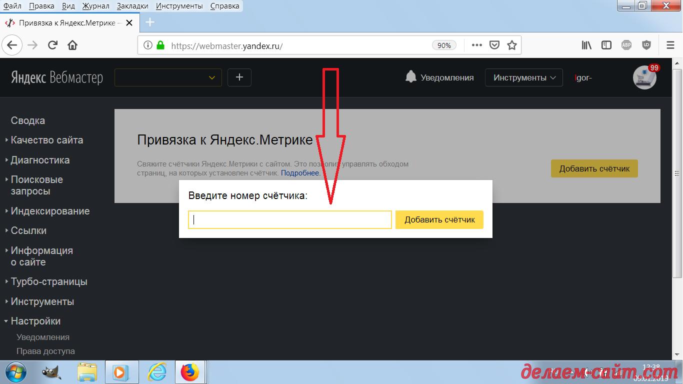 Привязка к Яндекс Метрике сайта