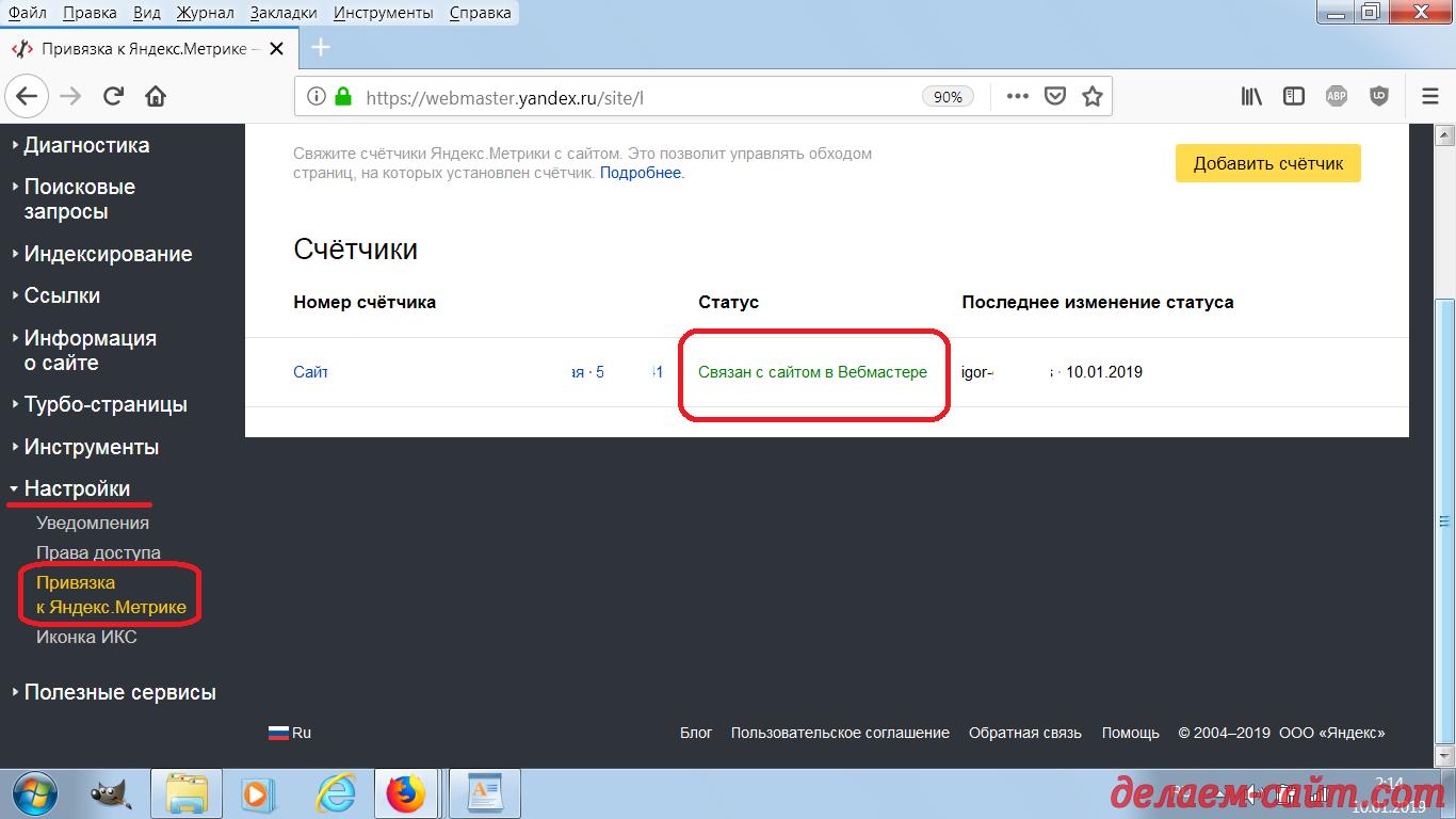 Привязка счётчика к Яндекс.Метрике