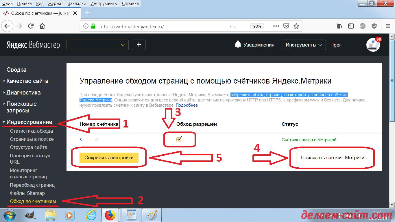 Разрешить обход страниц, на которых установлен счётчик Яндекс.Метрики
