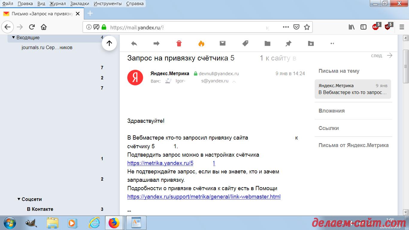 Уведомление о подтверждении привязки счётчика Яндекс Метрики к Вебмастеру