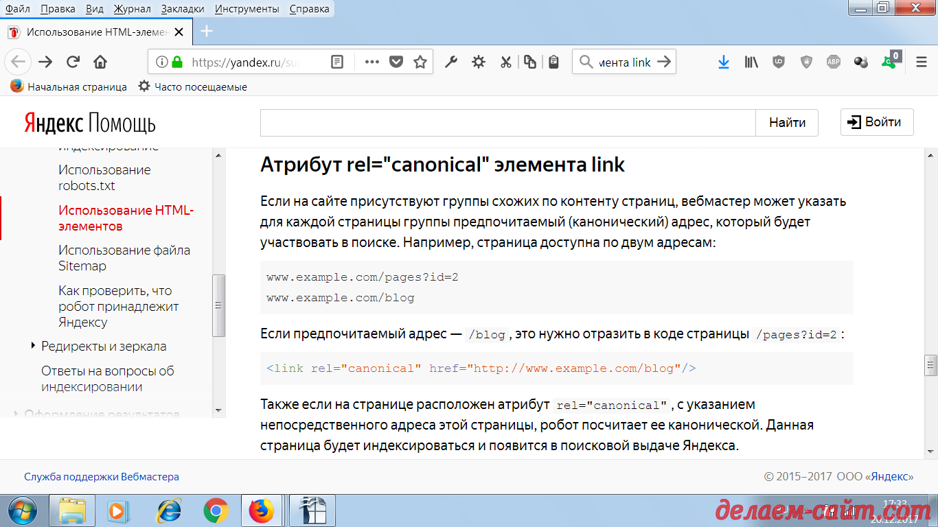 "Атрибут rel=""canonical"" элемента link"