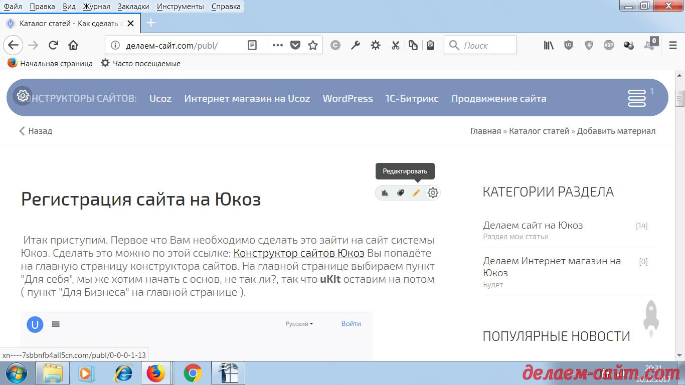 Форма добавления статьи на сайт в системе Юкоз